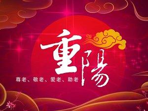 九九重阳节快乐